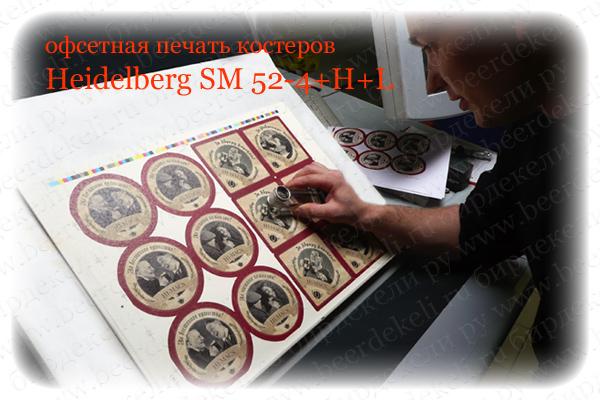 офсетная печать костеров